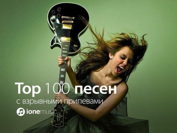 Скачать взрывные песни 20142015