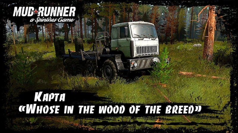 SpinTires MudRunner Карта Whose in the wood of the breed