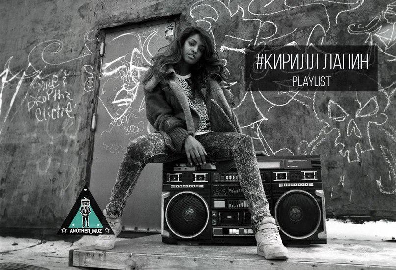 #playlist_personal@another_muz
