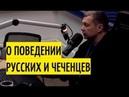 Если не приедешь в Грозный, я тебя найду! Соловьев о заявлении Рамзана Кадырова и отце Мамаева