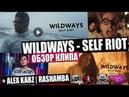 Wildways Self Riot ОБЗОР КЛИПА NOMERCY RADIO Alex Kabz RASHAMBA