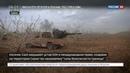 Новости на Россия 24 Ситуация в Сирии противоречия между США и Турцией усиливаются