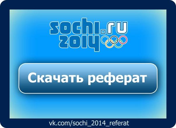 новости футбола в россии 2014