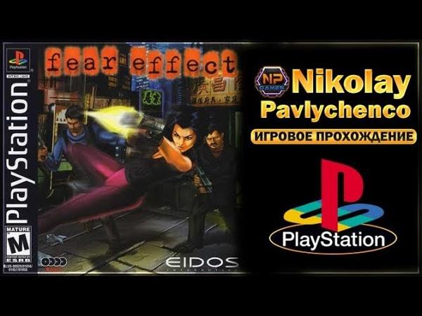 Fear Effect Эффект страха PlayStation 32 bit Прохождение Все концовки