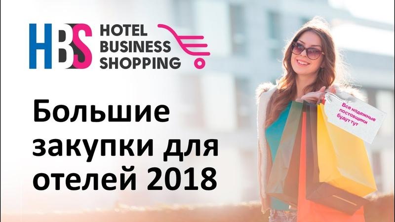 Hotel Business Shopping 2018 Большие закупки для отелей