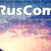 "BTK ""RusCom"" Trans & Logistics ( Проект закрыт )"
