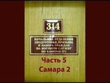 314 кабинет 05 Самара 2