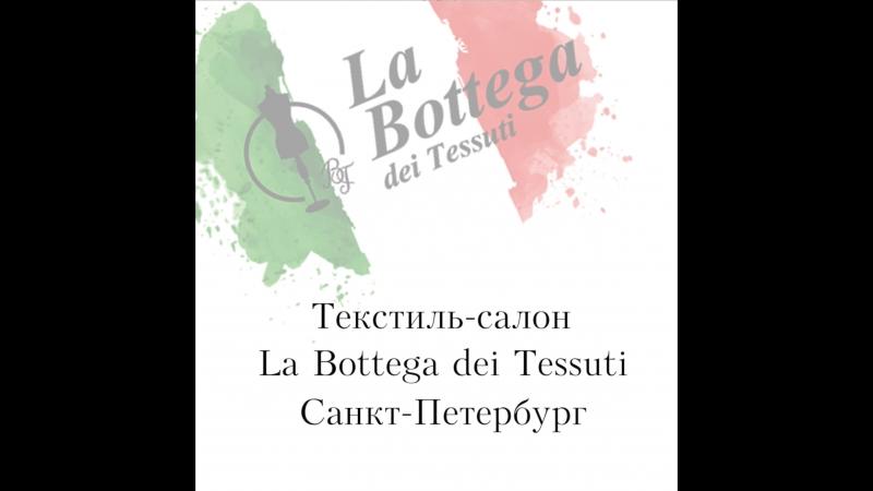 Салон La Bottega dei Tessuti