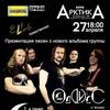 Большой концерт в Санкт-Петербурге 27.04.2013