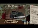 Миссия в Афганистане: первая схватка с терроризмом. Фильм 1