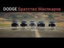 DODGE Challenger Charger Durango SRT Братство маслкаров