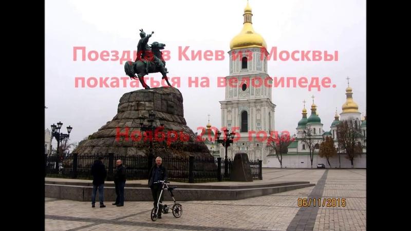 Поездка на 2 дня в Киев из Москвы в ноябре 2015 года покататься на велосипеде