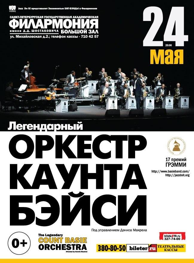 24.05 Оркестр Каунта Бэйси в Филармонии