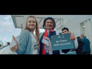 Be There With Hyundai   Победители из России на матче Россия – Египет