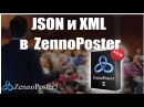 JSON и XML в ZennoPoster