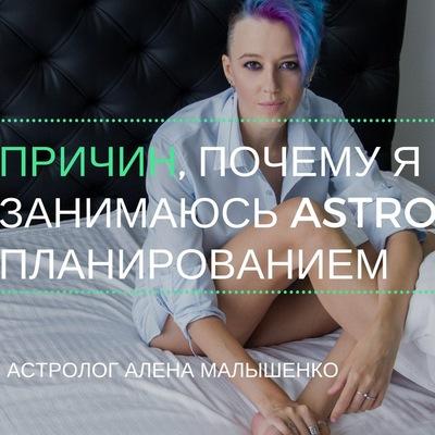 Алёна Малышенко