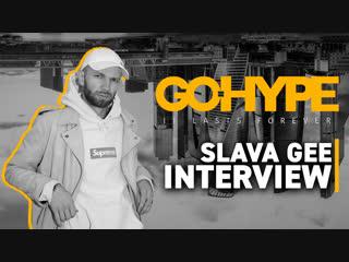 Интервью Слава Джи — мотивация, стиль и планы на 2019 год.