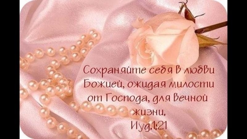 ! БЛАГАЯ БЕСЕДА С БОГОМ О БЫТИИ православные стихи