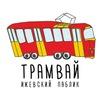 Трамвай   Ижевский паблик