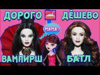 Дорого дешево Барби Вампир vs Виктории Сумерки моей коллекции кукол/ мама Дракул ...