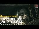 Все киногрехи Зловещие мертвецы: Чёрная книга, 2013