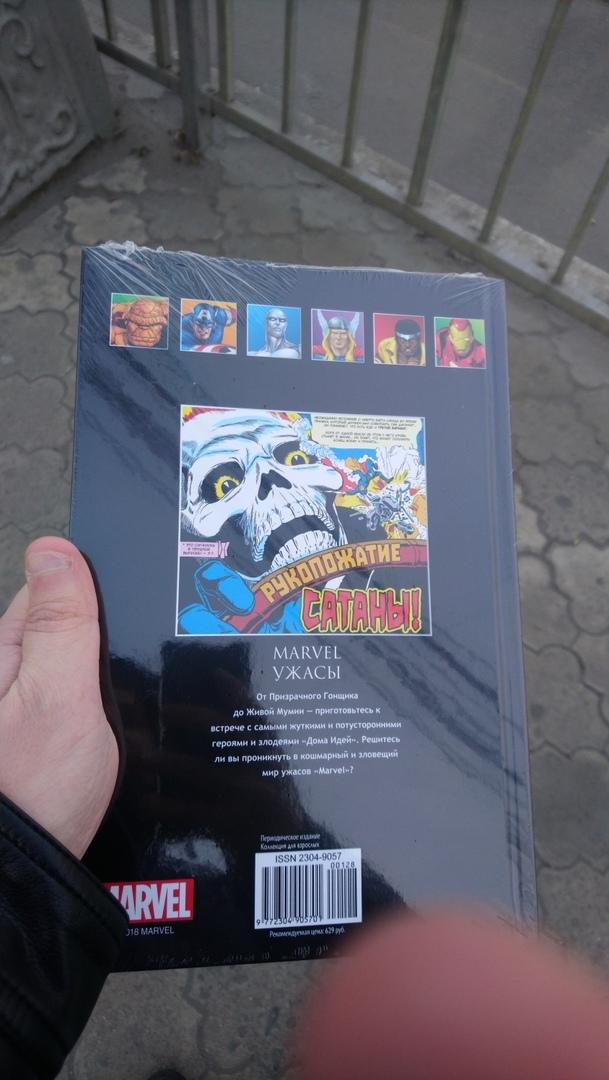 Marvel Официальная коллекция комиксов №128 - Marvel. Ужасы