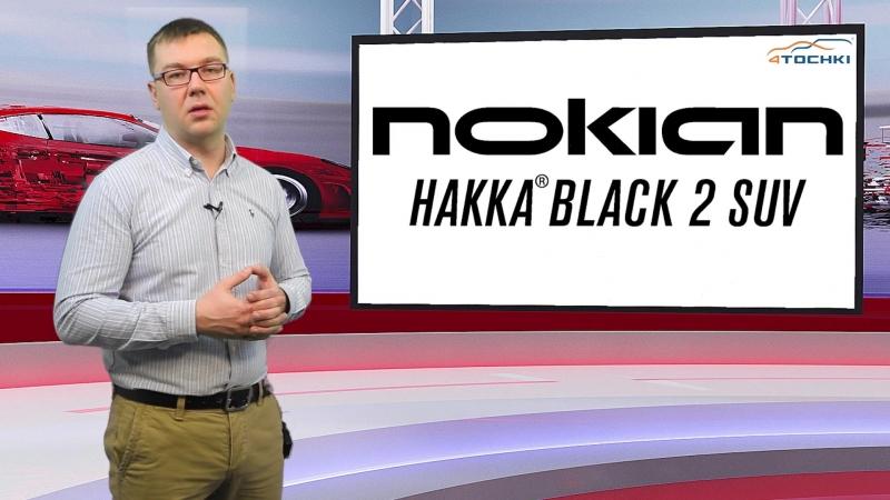 Шины Nokian Hakka Black 2 SUV на 4 точки. Шины и диски 4точки - Wheels Tyres