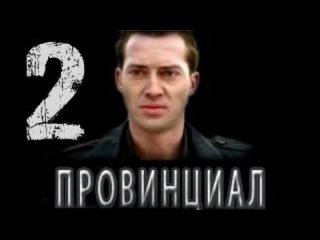 Провинциал 2 серия (06.05.2013) Криминал, боевик, сериал