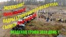 Вездеход ТРОФИ 2018 день 1. SHERP TINGER BIG BO