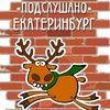 Тыва ПОДСЛУШАНО в Екатеринбурге)