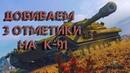| ВЗВОД |БОЙ НА 3 ОТМЕТКИ | К-91 |