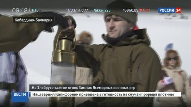 Новости на Россия 24 • Военные игры зажгли огонь на Эльбрусе