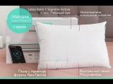 Подушка Smart Pillow 2.0
