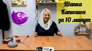 Шьём трендовый капюшон - хомут за 10 минут ! by Nadia Umka !