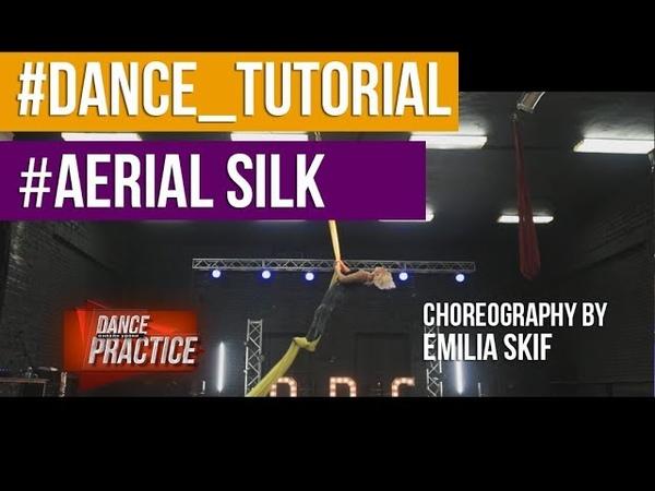 Dance Practice / Aerial silk - онлайн урок / Emilia Skif   Talent Center DDC