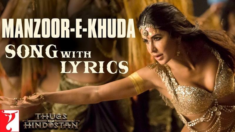 Lyrical Manzoor-e-Khuda Song with Lyrics | Thugs Of Hindostan | Ajay-Atul | Amitabh Bhattacharya