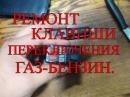 Ремонт клавиши переключения ГАЗ БЕНЗИН