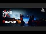 DANU feat. ST - #Нарули