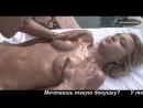 Sex massage (erotic, naked, blonde, Striptease)/Секс - массаж (эротика,голая,блондинка,стриптиз)18 2018 2019