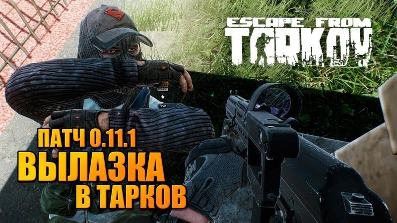 Вылазка в Тарков 0.11.1 🔥 соло рейды за пределами лаборатории!