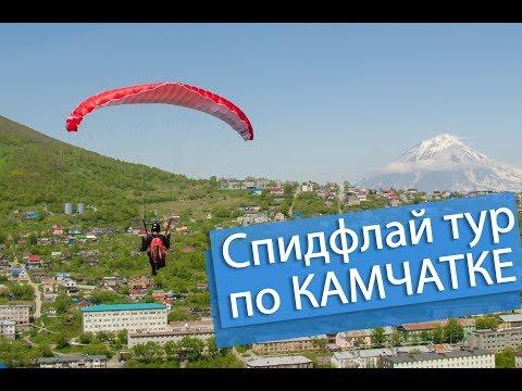 Спидфлай тур по Камчатке / Speedfly tour of Kamchatka