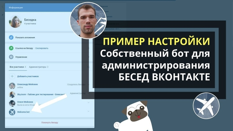 Автопилот Беседы ВКонтакте - Пример настройки бота