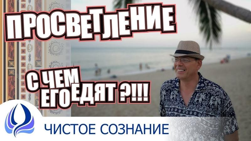Беседа о духовном развитии, Просветление Ярославы.