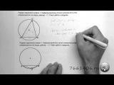 Вписанные и центральные углы (Видео-Курс ЕГЭ по Математике. В6) - 3.