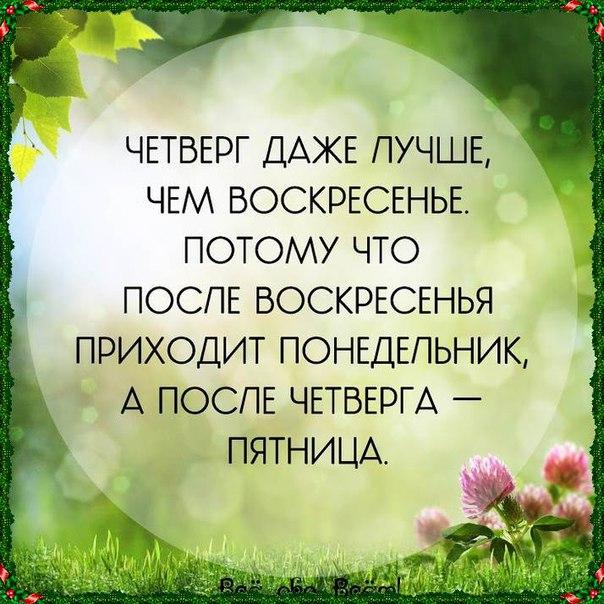 Чудесного утра и самого лучшего дня, друзья!)