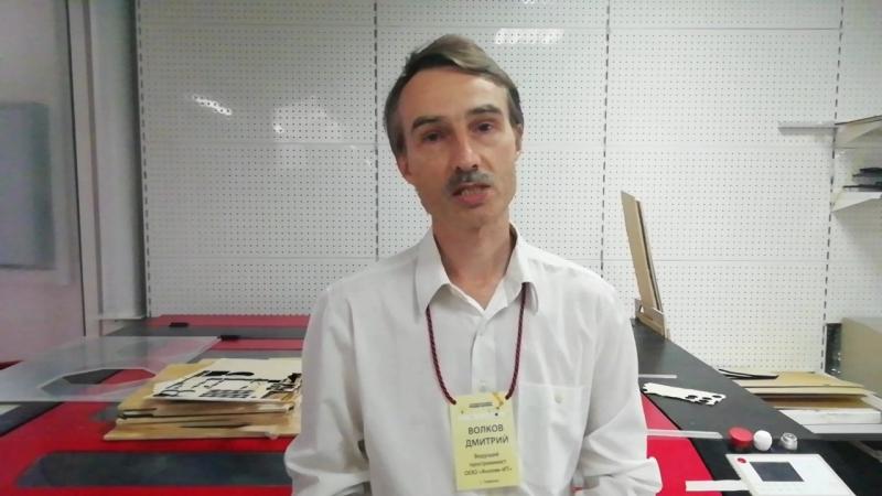 Волков Дмитрий, ведущий программист Анлим-ИТ (г.Тюмень)