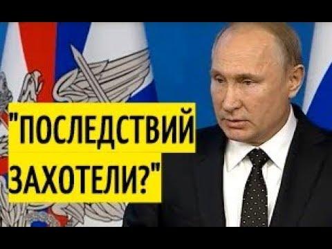 18.12.2018 Вашингтон затеял ОПАСНУЮ игру! Путин предрёк КРАХ мировой безопасности!