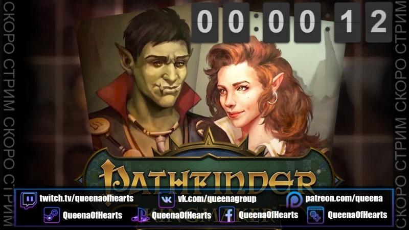 Pathfinder: Kingmaker СТРИМ [МНОГО ТЕКСТА] ОБЗОР РУССКИЙ ЯЗЫК