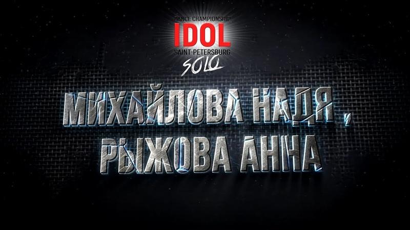 Михайлова Надя/Рыжова Анна - Choreo DUO/TRIO - IDOL DANCE