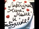 Торт 🎂 для Любимой жены,мамы и бабушки ❤️
